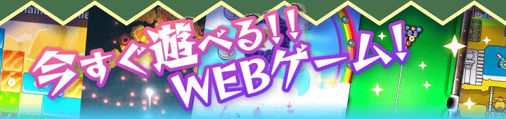 今すぐ遊べる!!WEBゲーム!